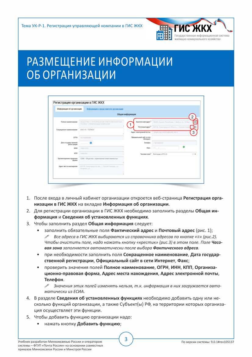 инструкция по регистрации в гис жкх