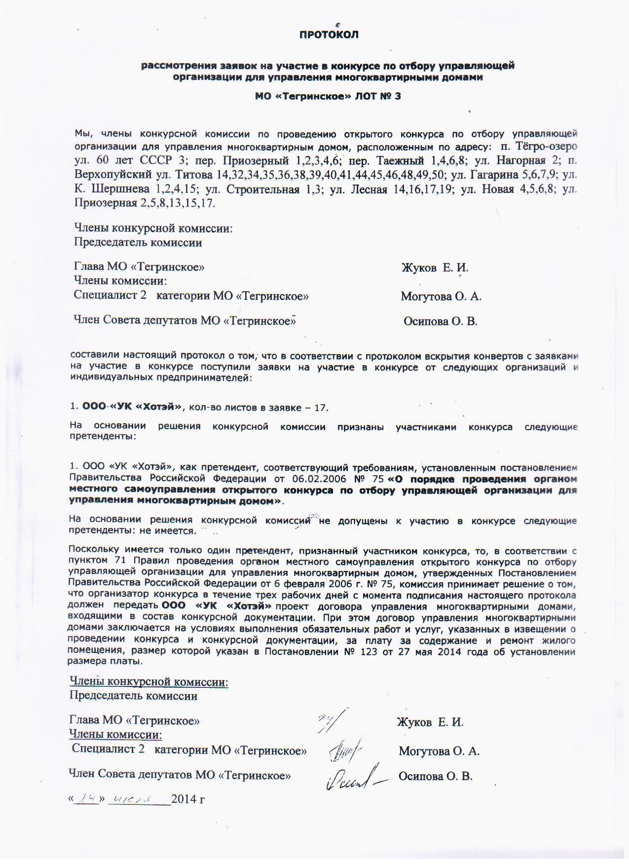 Кемеровский районный суд Кемеровской области